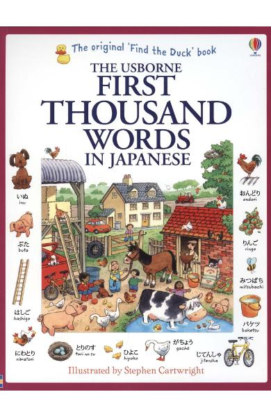 First Thousand Words in Japanese - Heather Amery