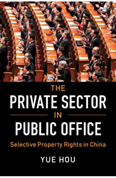 Private Sector in Public Office - Yue Hou