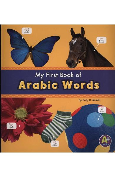 Arabic Words - Katy Kudela