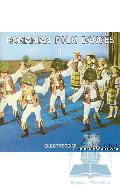 CD Romanian Folk Dances I