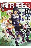 Hero Is Overpowered but Overly Cautious, Vol. 2 (light novel - Light Tuchihi