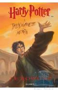 Harry Potter si talismanele mortii  vol.7 - J.K. Rowling