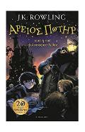 Harry Potter and the Philosopher's Stone Ancient Greek - J. K. Rowling
