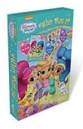 Shimmer & Shine - Who Am I?